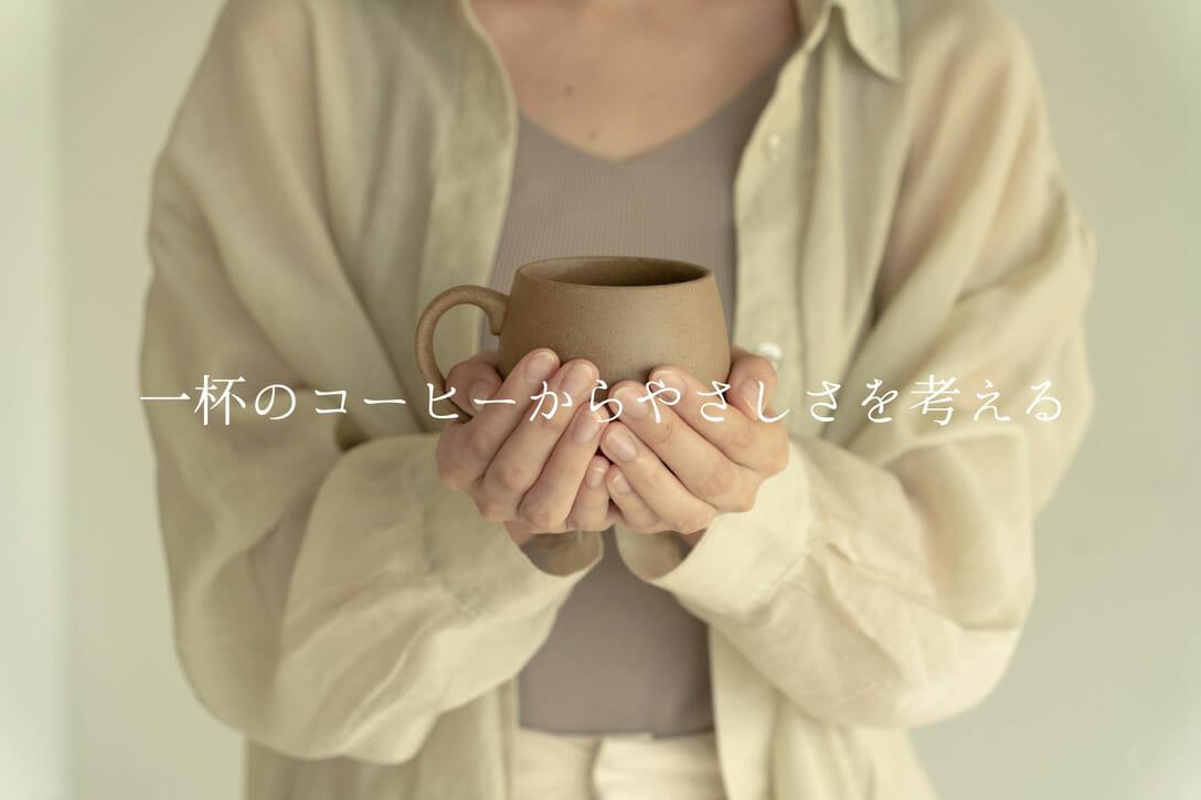 RI-COについて 一杯のコーヒーからやさしさを考える