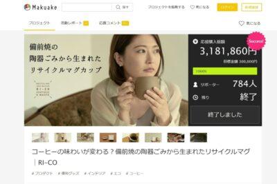 Makuakeプロジェクトの御礼